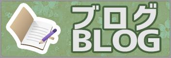 フジ建装のブログ
