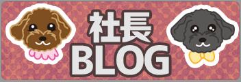 フジ建装の社長ブログ