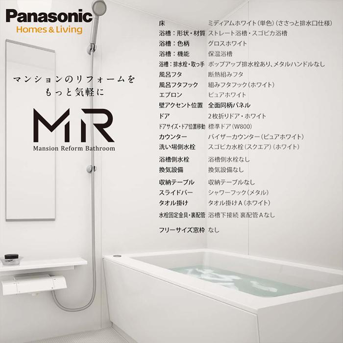 PANASONIC MR