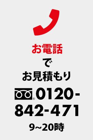 お電話でお見積もり。0120-842-471 9〜20時