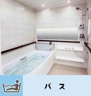 バ ス システムバスのリフォーム、給湯器の点検・取り替え、浴槽・浴室ドアの取り替えもいたします。