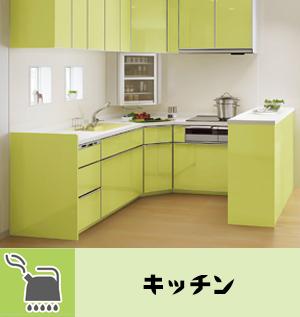 キッチン システムキッチンのリフォーム、キッチン関連の部品取替えなど、キッチンスペースに合わせたリフォームのご提案と施工をいたします。