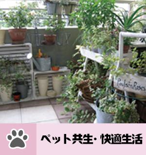 ペット共生・快適生活 4つのテーマで快適をご提案。ペットも喜ぶ評判の施行です。
