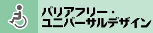 バリアフリー・ユニバーサルデザイン