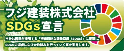 フジ建装株式会社 SDGs宣言