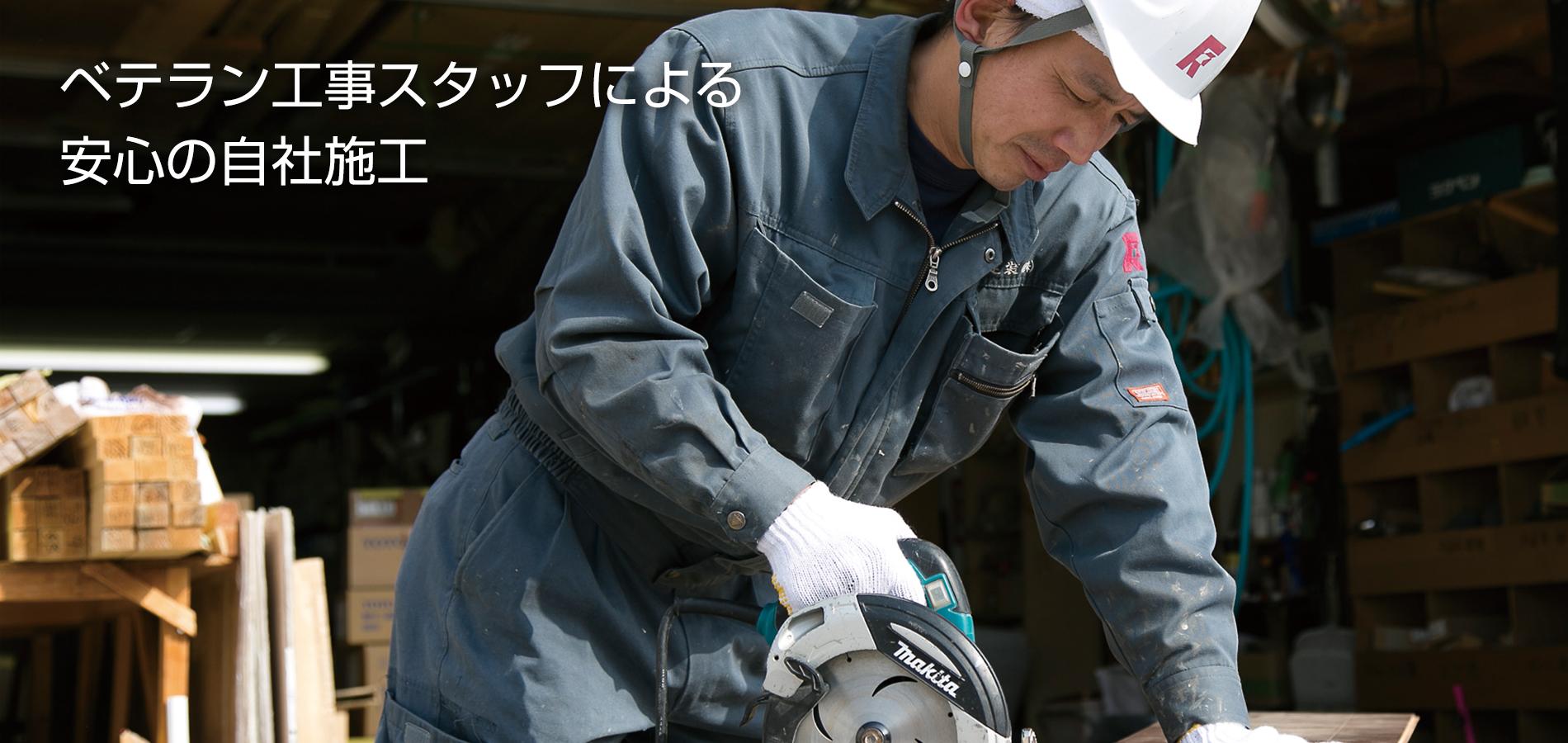 ベテラン工事スタッフによる 安心の自社施工