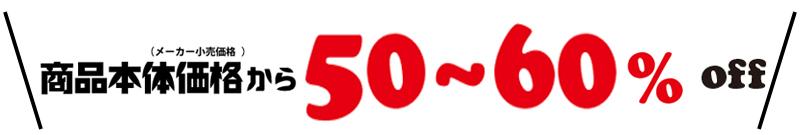 商品(メーカー小売価格)本体価格から60 ~70%off !